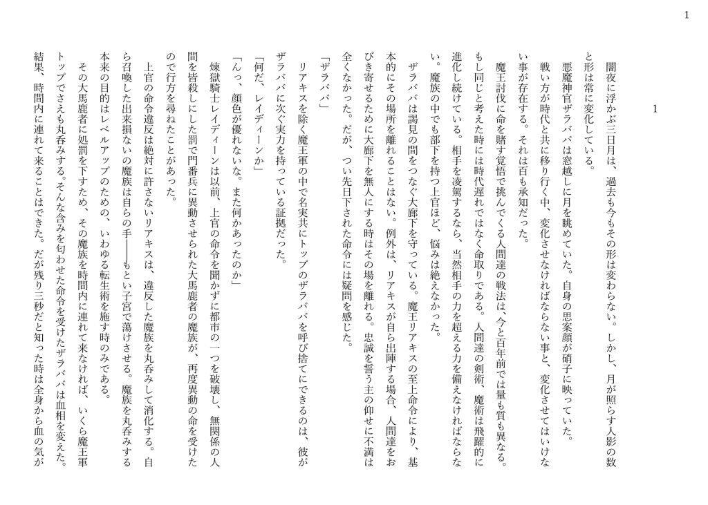VORE END2 ~悪魔神官隊の戯れ~