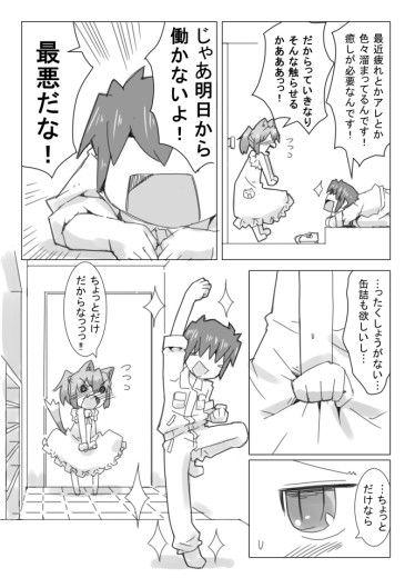 娘猫と遊ぼ!!