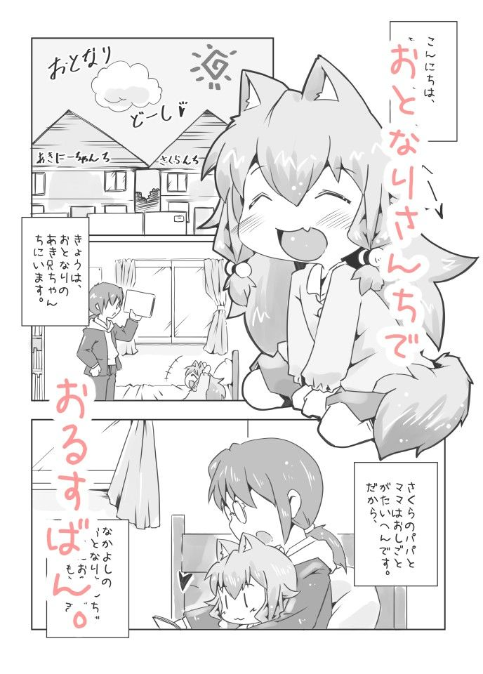 娘犬と遊ぼ!!あなざー