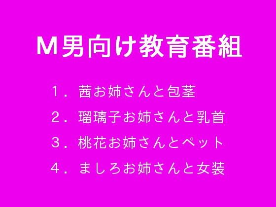 M男向け教育番組