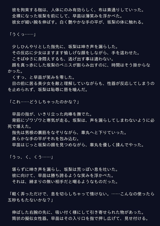 【ぷるんぷるるん 同人】嗜虐の魔法少女7