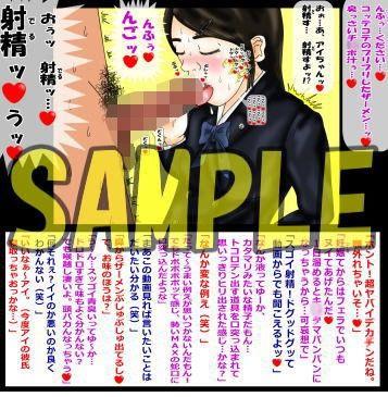 【ナナちゃんドール 同人】平成艶絵紙芝居子作り動画お披露目会SSK編