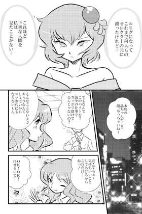 ピ○ルクたん危機一髪!?