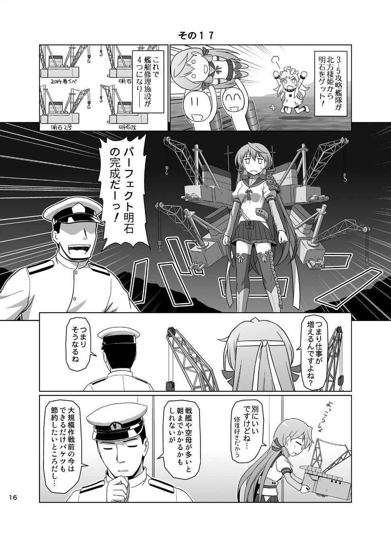 謎の明石さん漫画のサンプル画像3