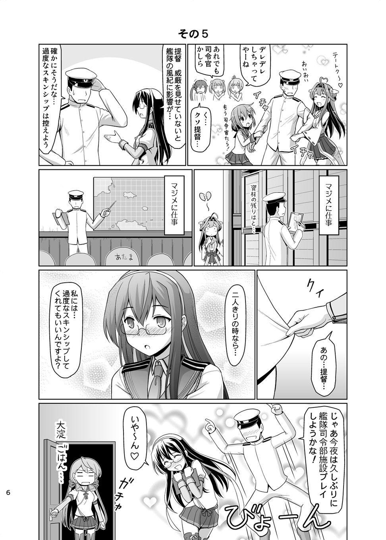 謎の大淀さん漫画のサンプル画像1