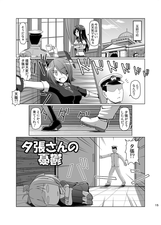 謎の大淀さん漫画のサンプル画像3