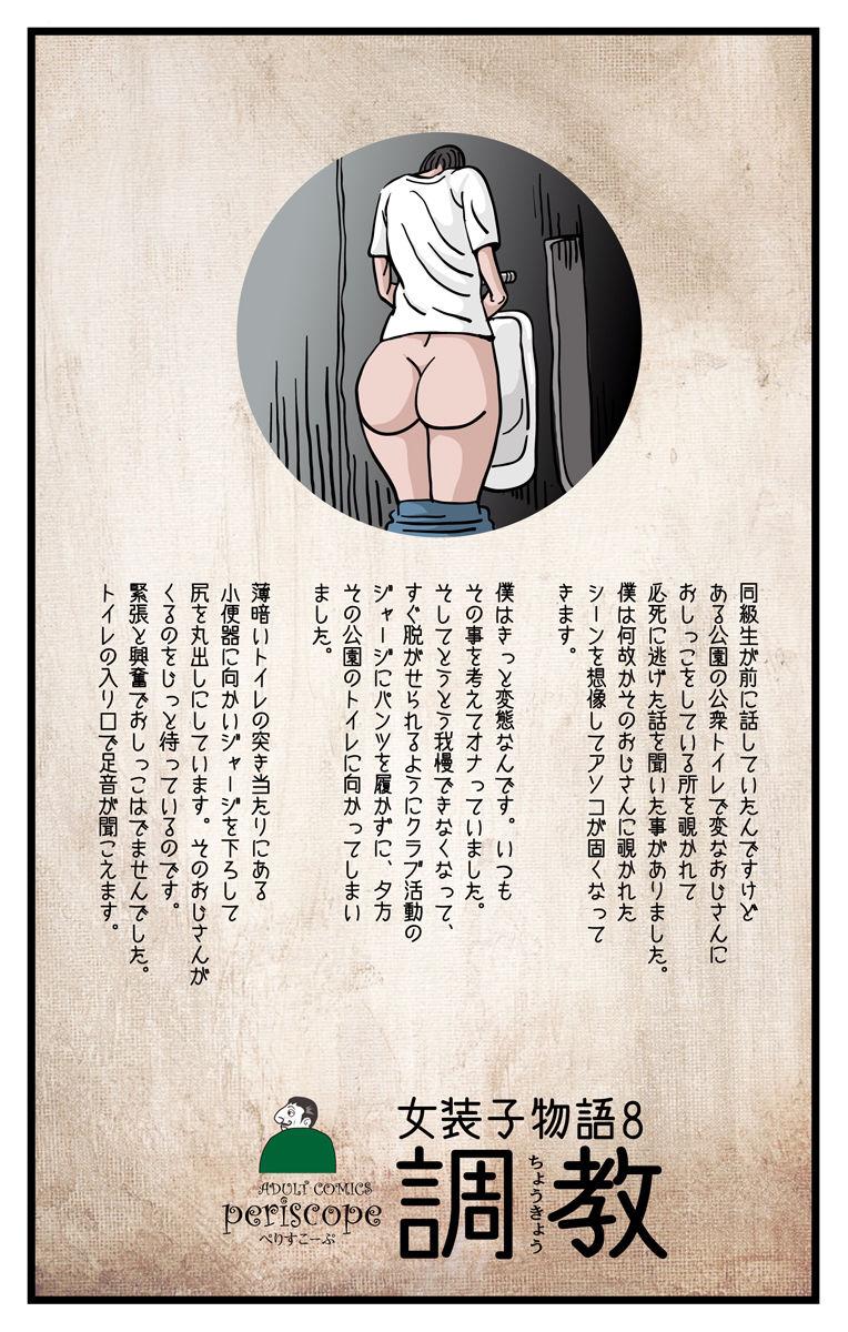 女装子物語8 調教