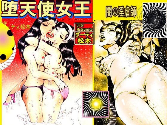 エロ同人作品「闇の淫虐師 堕天使女王」の無料サンプル画像