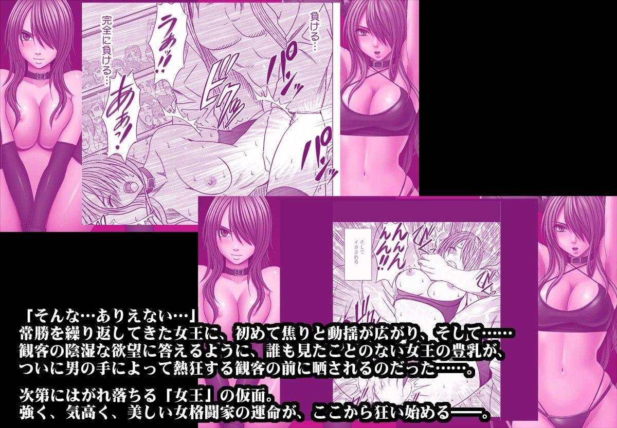 ガールズファイトマヤ編 デジタルコミック版
