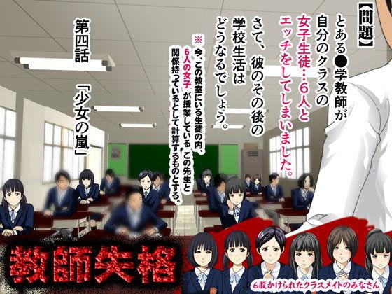 【サークルENZIN 同人】教師失格4