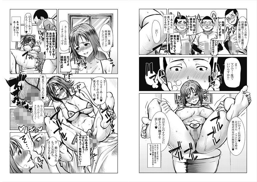 アンスイート和久井和美+(プラス)SIDE良介vol2のサンプル画像2
