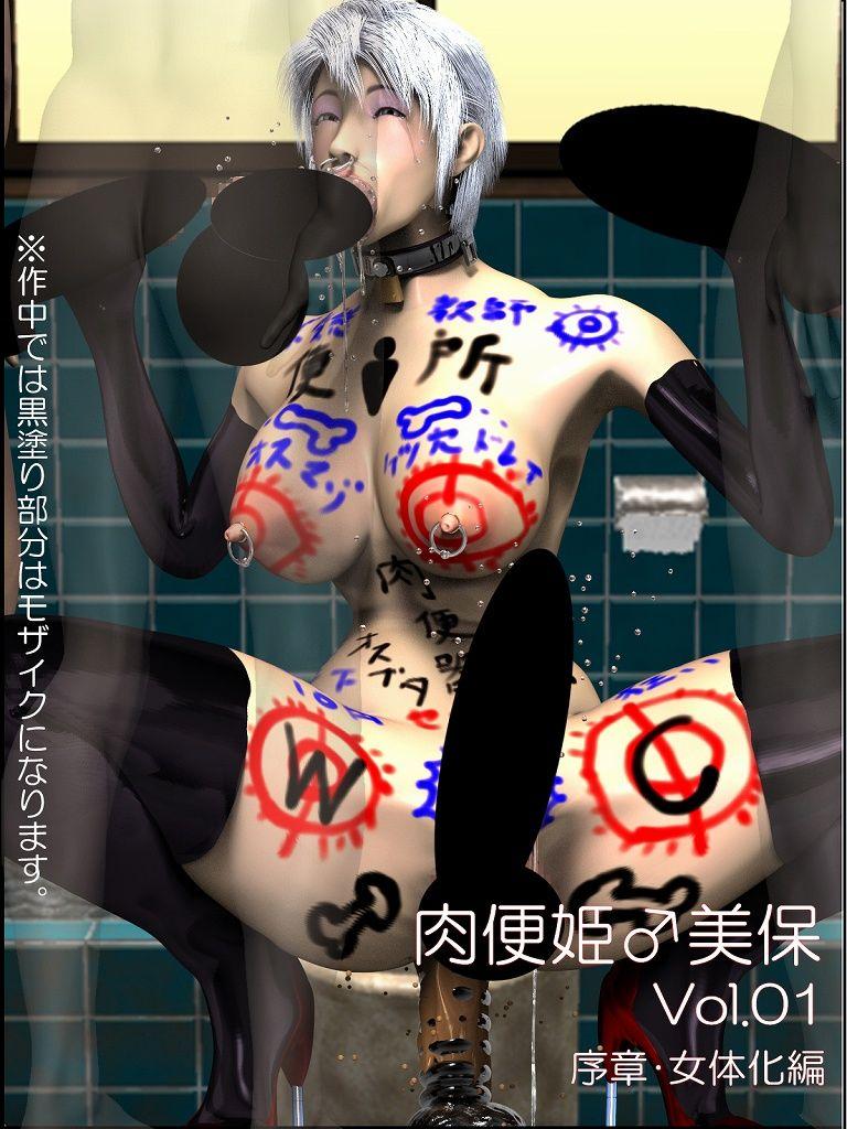 肉便姫♂美保 Vol.01[序章・女体化編]