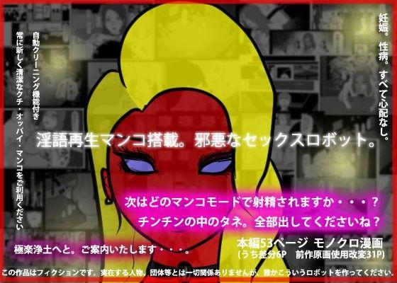 【フリークスタジオ 同人】淫語再生マンコ搭載。邪悪なセックスロボット