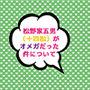 松野家のオメガ事情 d_097325のパッケージ画像