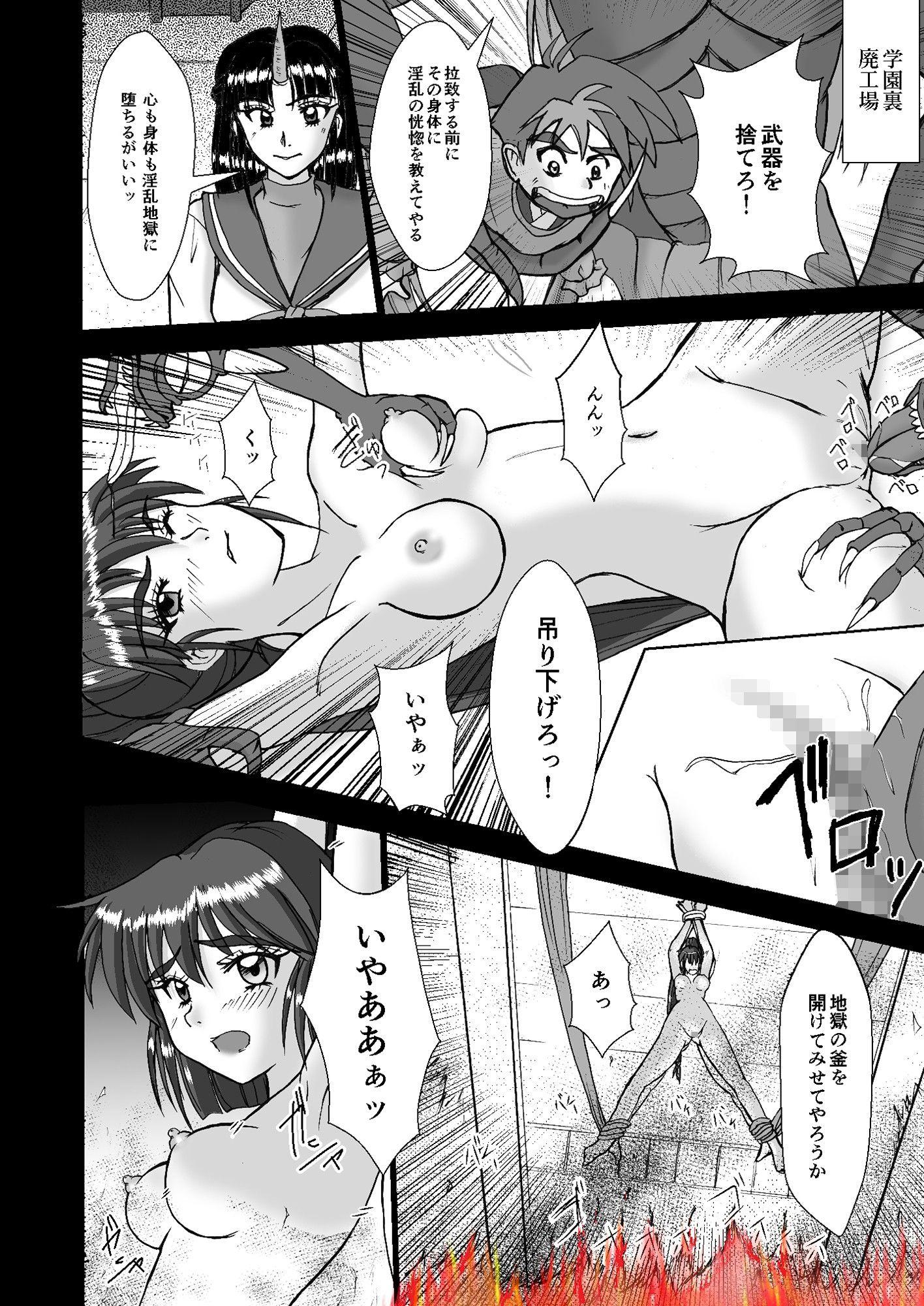 淫獣大聖戦 肆 零 姉妹肉牢編DL版のサンプル画像1