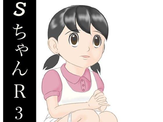 【ドラえもん 同人】SちゃんR3