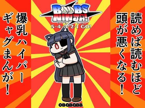【春花 同人】BoobsNinja!5-4-3-2-1GO!