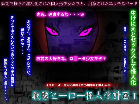 【フリークスタジオ 同人】戦隊ヒーロー怪人化計画1