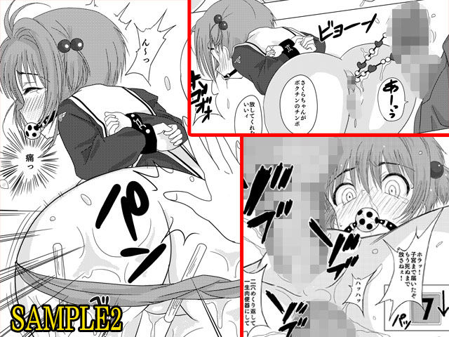 SAKURA BREAK3 ~密室エレベーターの悪夢~