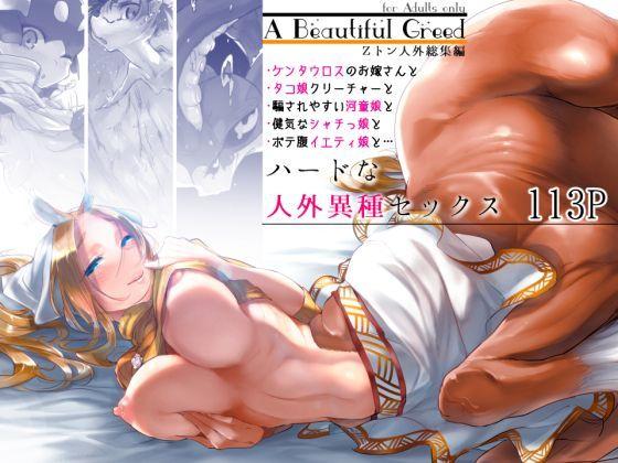 A Beautiful Greed Zトン人外総集編