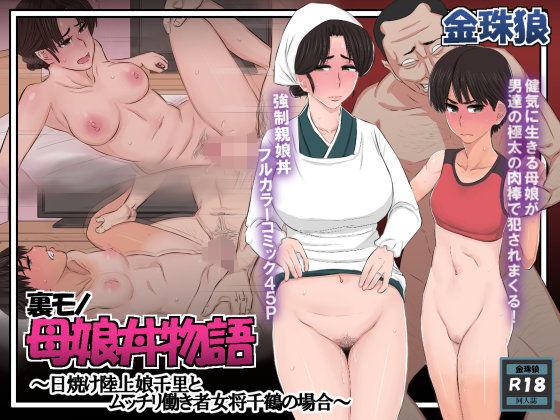 裏モノ母娘丼物語〜日焼け陸上娘千里とムッチリ働き者女将千...