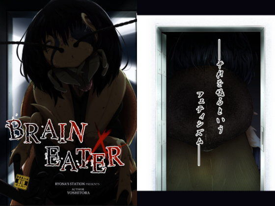 BrainEater4