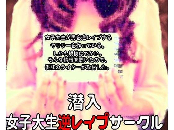 【笠岡コンテンツカンパニー 同人】『潜入』女子大生逆レイプサークル