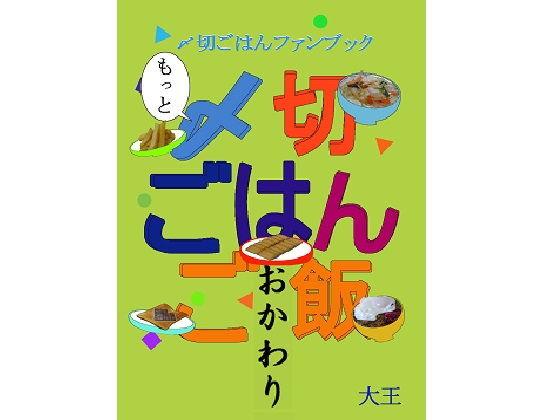 【4コマ大王 同人】もっと〆切ごはんご飯おかわり