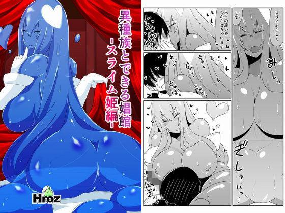異種族とできる娼館-スライム姫編-
