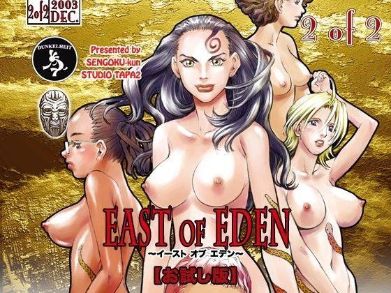 EAST of EDEN 【お試し版】