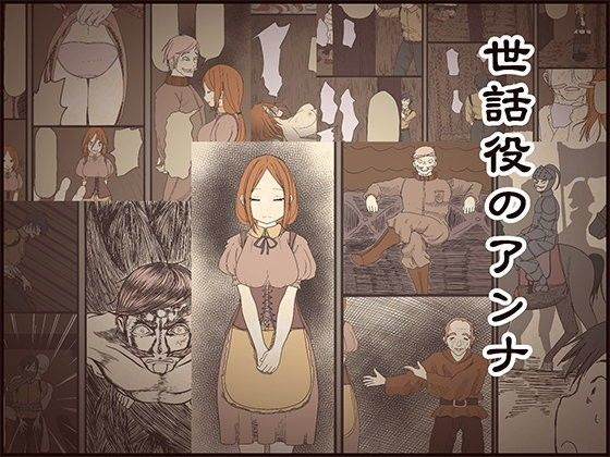 【無料】世話役のアンナ