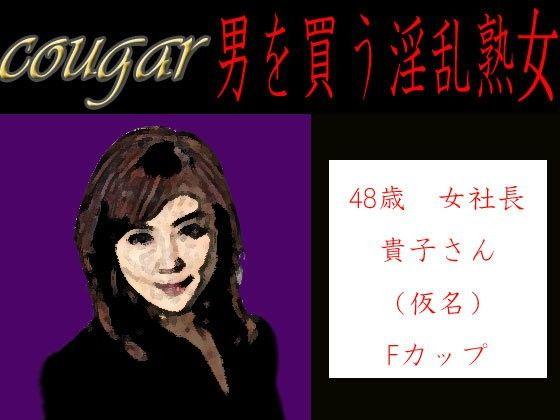 【笠岡コンテンツカンパニー 同人】Cougar:男を買う淫乱熟女。やり手女社長の場合