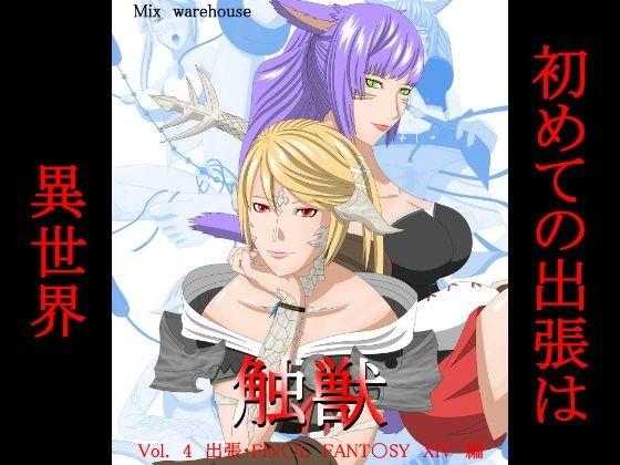 触獣Vol.4出張編