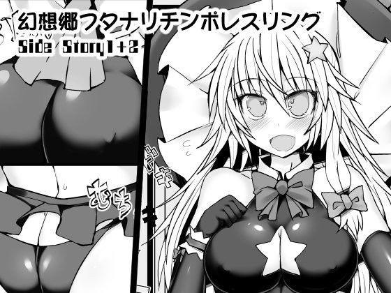 幻想郷フタナリチンポレスリングSide Story1+2