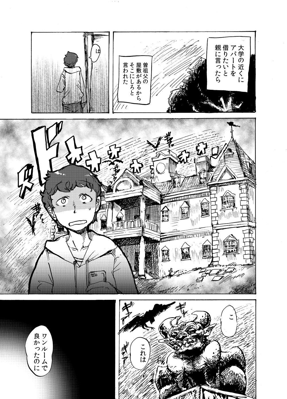 【瀬戸内製薬 同人】地下室の悪魔さん
