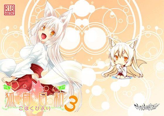 狐白日和 第3集
