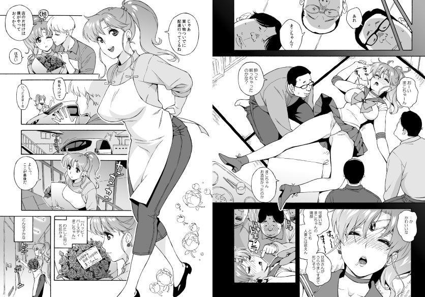 おねがいジュピター・人妻まこちゃんの睡眠H
