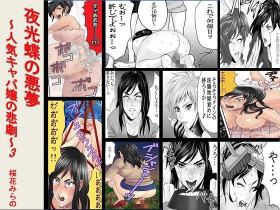 夜光蝶の悪夢 〜人気キャバ嬢の悲劇〜3
