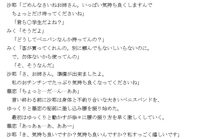 【笠岡コンテンツカンパニー 同人】『潜入』ロリビッチ援交集団