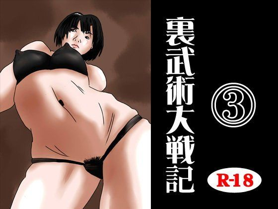 裏武術大戦記 3
