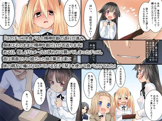 【無料】もしもクソ生意気な妹を年齢退行させて素直で従順で可愛い妹を手に入れることができたら!(フルカラー)サンプル版