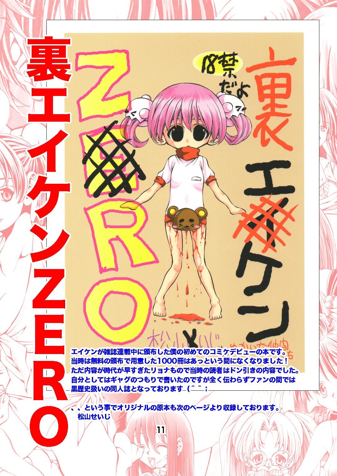[同人]「裏エイケンZERO Download Edition」(松山せいじ)