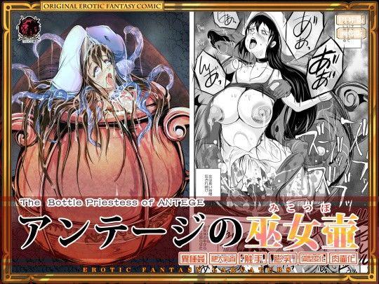 Erotic Fantasy ラーバタス