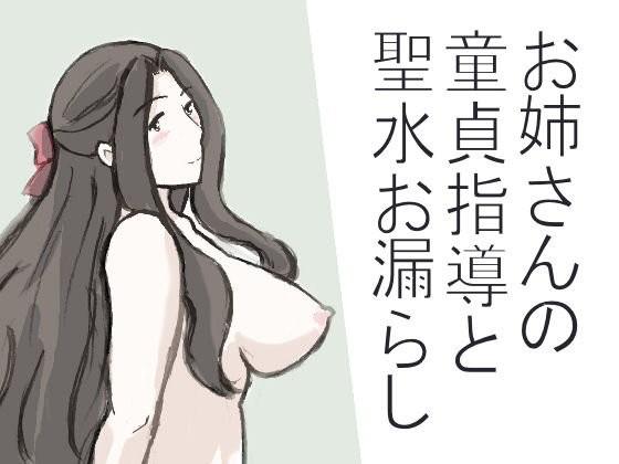 【橘屋 同人】お姉さんの童貞指導と聖水お漏らし