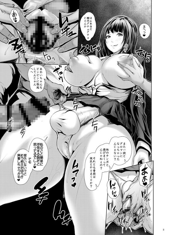 【戦国 同人】いっけん真面目な黒髪フタ娘ホントは膣出し乱交オフ会の常連