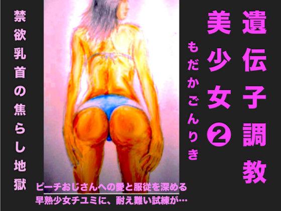 遺伝子調教美少女2 禁欲乳首の焦らし地獄
