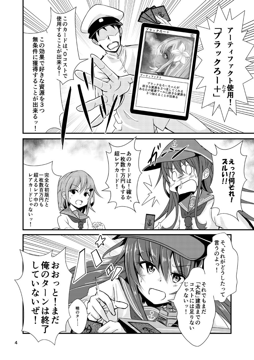 ゲームマスター響〜ドミニオン編〜のサンプル画像2