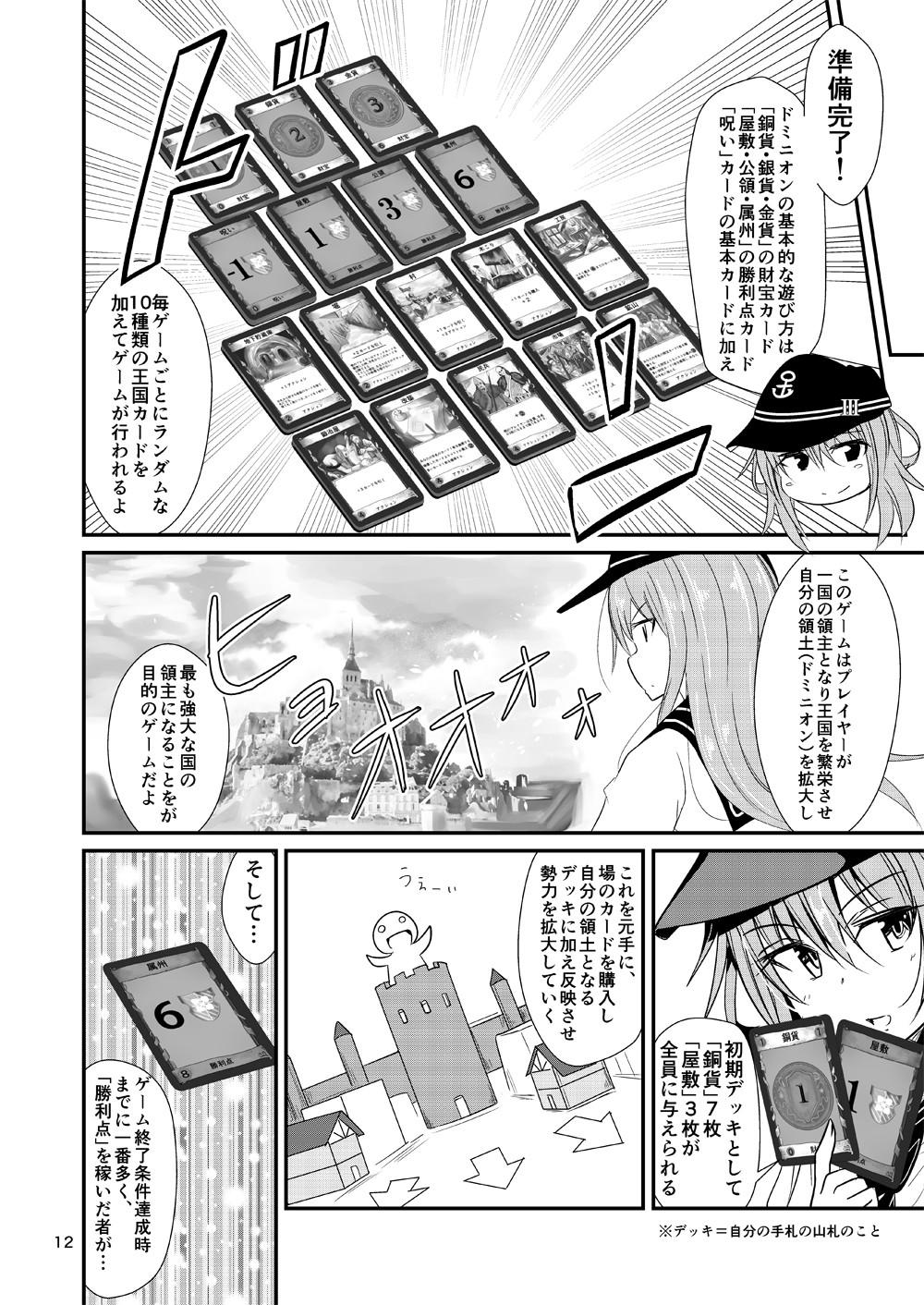 ゲームマスター響〜ドミニオン編〜のサンプル画像3