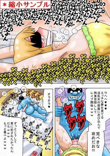 インキュバスになったキモオタ!のサンプル画像3