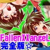 FallenXXangeL完全版一乃舞